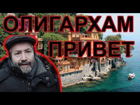 Олигархам привет с Лазурного берега! Леонид Радзиховский