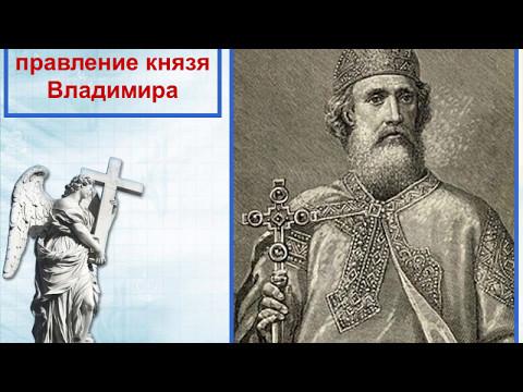 Презентация к уроку истории: Киевский князь Владимир Святославич. Принятие христианства на Руси