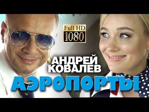 Андрей Ковалев - Аэропорты