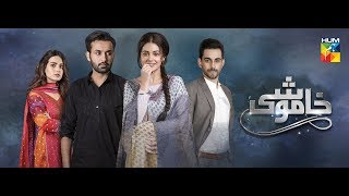 KHAMOSHI OST Full Title Song || Bilal Khan & Shumaila Hussain