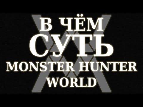 В чём суть - Monster Hunter: World