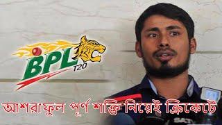 আশরাফুল ভক্তদের জন্য সুখবর.ক্রিকেট নিয়ে যা বললেন তিনি.Bangladesh cricket news.sports news update