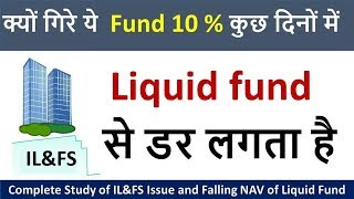 il&fs crisis explained | know Liquid fund Risk | Detail study of ILFS issue with Liquid funds |