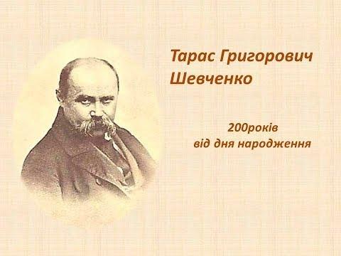 Тарас Григорович Шевченко, Тополя