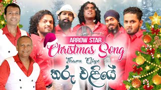 Tharu Eliye Christmas Song | Arrow Star Band