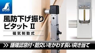 77524/風防下げ振り  ピタット  Ⅱ  磁気制動式