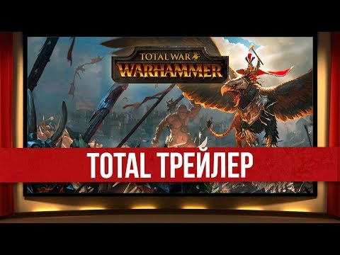 📺 Total War: Warhammer — TOTAL ТРЕЙЛЕР | Все трейлеры первой части