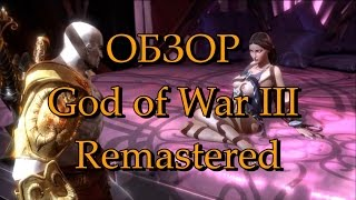 Обзор God of War III Remastered