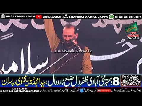 Zakir Syed Zuriat Imran Sherazi Majlis Aza 8 December 2019 Zafarwal ( Busazadari Network 2 )
