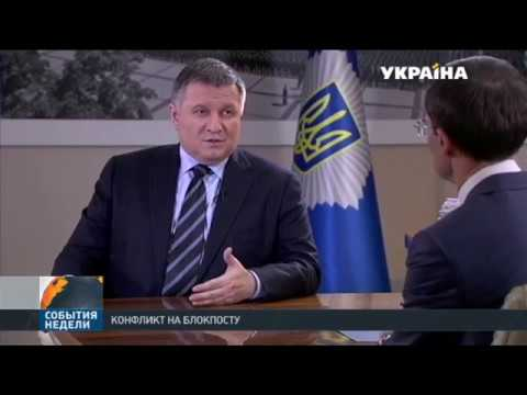 Аваков прокомментировал инцидент на блокпосту под Славянском