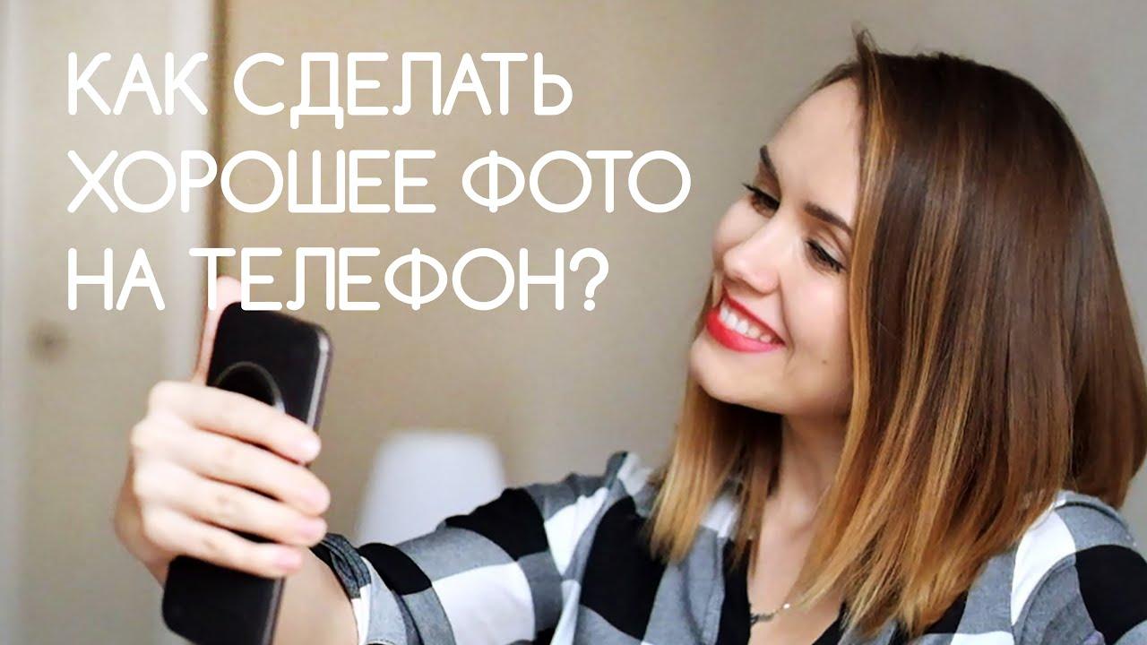 Как сделать получше фото