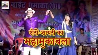 शेरों-शायरी व गीत-संगीत का महामुकाबला सुनील छैला बिहारी व सौम्या शिवानी के साथ देखें पूरा वीडियो