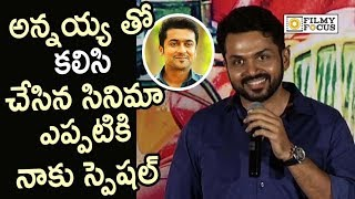 Karthi Emotional Speech @Chinna Babu Movie Success Meet