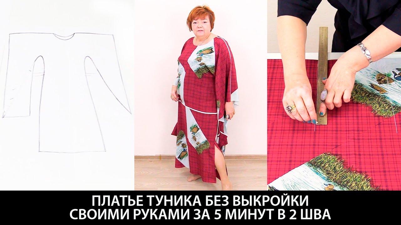 Платье туник своими руками 496