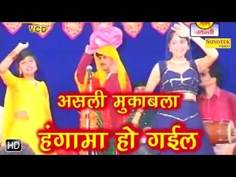 असली मुकाबला | Tapeshwar Chauhwan, Bijender Giri | Bhojpuri Mukabla Asli Muqabla Hungama Ho Gail ||