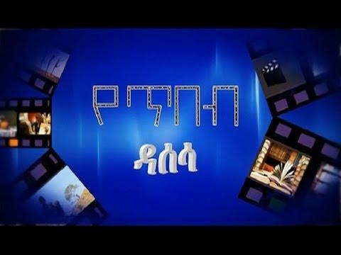 Ethio Tourism program የጥበብ ዳሰሳ - አባገዳ የሚለው የሎሬት ፀጋዮ ገብረመድህን የግጥም ስራን የሚዳስስ...ጥቅምት 12 /2009 ዓ.ም