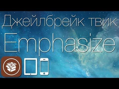 Как изменить цвет в симтемном меню iOS 7 при иомощи твика Emphasize