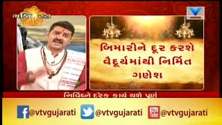 Bhaktiras: How Ganeshji Give Good Health By Worship? | Vtv News