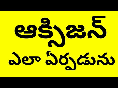 ఆక్సిజన్ ఎలా  ఏర్పడుతుంది telugu guru telugu interesting facts, telugu real facts,telugu Facts, fact