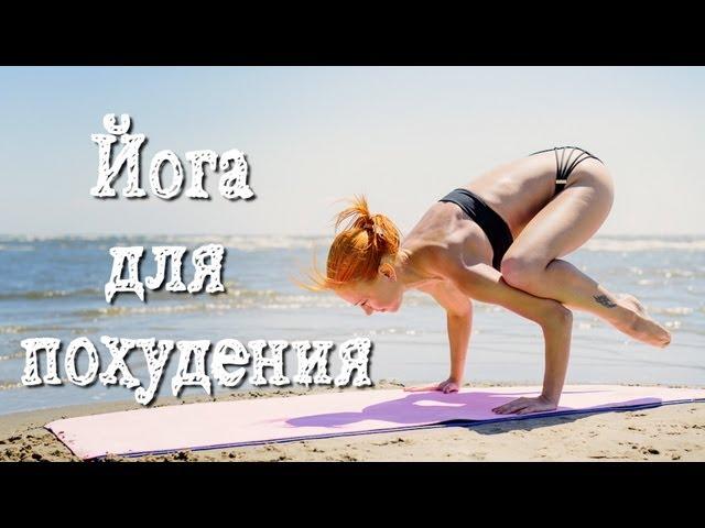 Йога для похудения: видео инструкция, упражнения