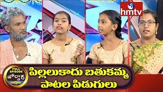 Village Ramulu Interviews Child Singers on Saddula Bathukamma Festival | Jordar News | hmtv