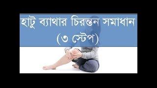 হাটু ব্যাথার/Knee Arthritis Pain Cause কারন এবং এই  সমস্যার কার্যকরী সমাধান