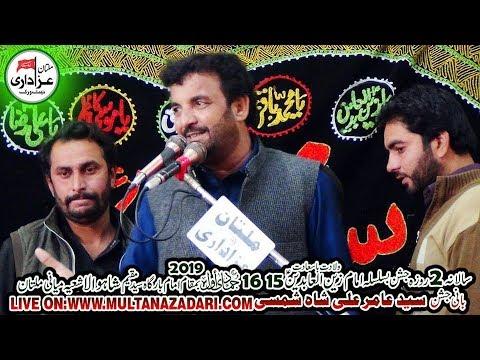 Zakir Syed Saghir Abbas Shah I Jashan 23 Jan 2019 | Imam Bargah Maqeem Shah Wala Shia Miani Multan