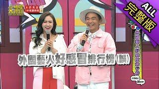 【完整版】外國藝人好感度排行榜2019.04.25小明星大跟班