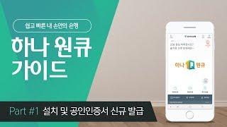 '하나 원큐' 앱 설치 및 공인인증서 신규발급 안내