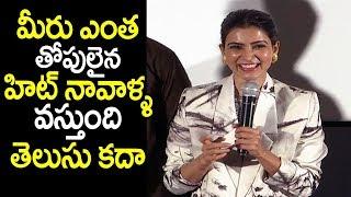 Actress Samantha Akkineni Super Funny Speech at Evaru Movie Teaser Launch | Filmylooks