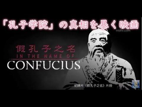 「孔子学院」の真相暴く映画が初公開【禁聞】