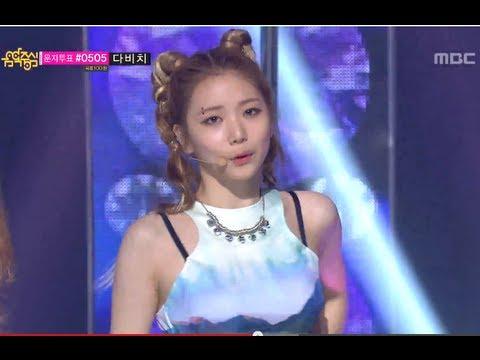 음악중심 - After School - First Love, 애프터스쿨 - 첫사랑, Music Core 20130713