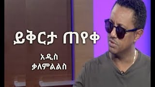 Teddy Afro's Brand New Interview