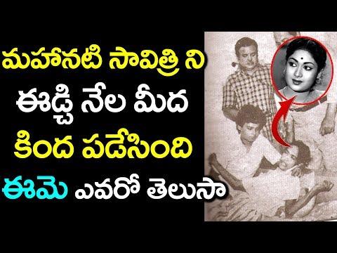 మహానటి సావిత్రి ని ఈడ్చి నేల మీద కింద పడేసింది ఎవరో తెలుసా | Mahanati Savithri #9RosesMedia