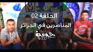 Les supporters En Algerie / 100 % Houma / ZANGA CRAZY 2016 / épisode 1