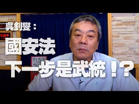 電廣-董智森時間 20200528 小董真心話-吳釗燮:國安法下一步是武統!?