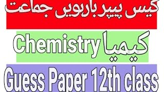 2nd year inter Chemistry important Guess paper, pairing scheme/combination of all boards 2017