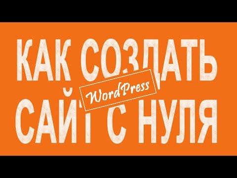 Как создать сайт на wordpress: пошаговая видеоинструкция