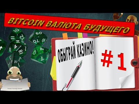 Free Bitcoin, не МИФ, а работа.ЗАРАБАТЫВАЕМ В ИНТЕРНЕТЕ BITCOIN БЕЗ ВЛОЖЕНИЙ