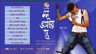 Rupom - Mon Bhashiye De