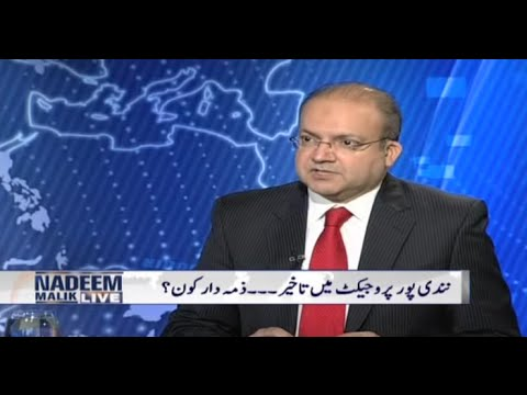 Nandi Pur power project me takheer kyun, Nadeem Malik Live 14 Sep 2015