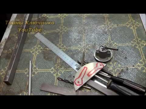 Как изготовить ключ по замку своими руками