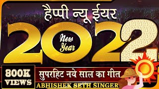 Happy New Year Song 2017   Hindi Happy New Year Song for New Year Celebration in party