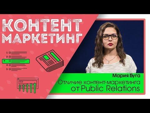 Чем отличаются контент маркетинг и PR? Отличия контент маркетинга от PR. Alfa Content