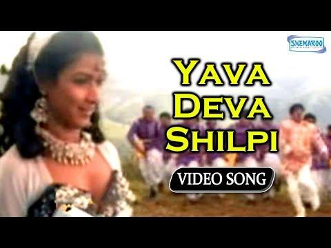 Yava Deva Shilpi - Appaji - Vishuvardhan - Sharanya - Kannada Hit Song video