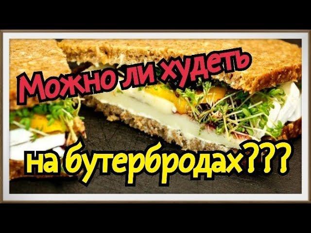 Диетические Бутерброды//Худеем Вместе!!!