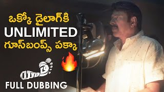 Yatra MOVIE Dubbing Full Video | Mammootty | Anasuya | Mahi V Raghav | YSR Biopic | Telugu FilmNagar