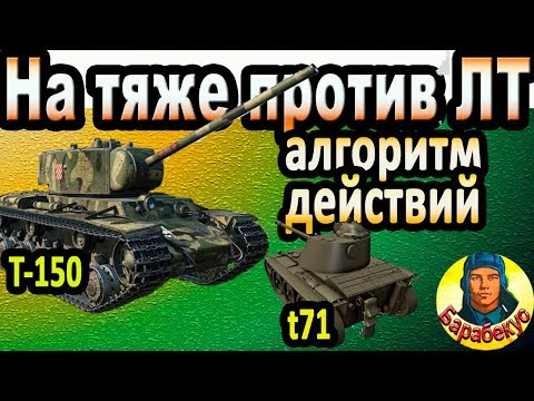 ЛУЧШИЙ МЕТОД: на тяже против ЛТ один на один в WORLD of TANKS | Для Т-150 танк, Т 150 wot
