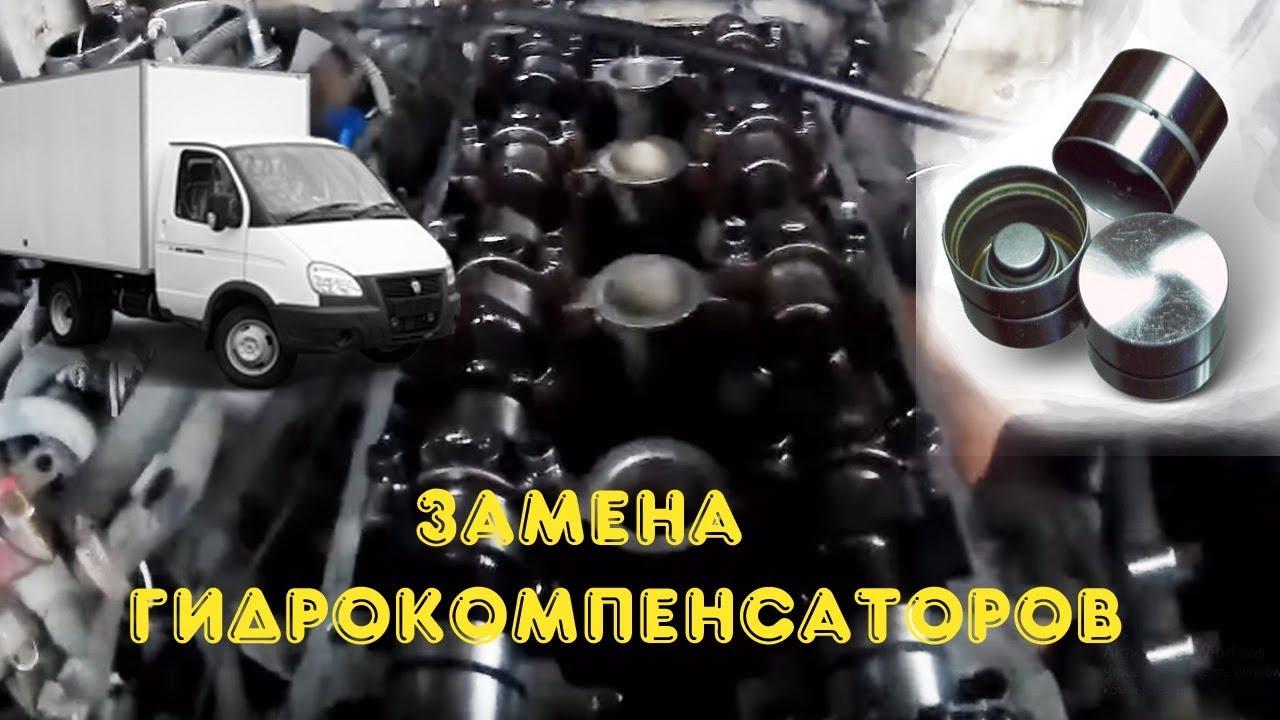 Замена гидрокомпенсаторов на 405 двигателе своими руками 7