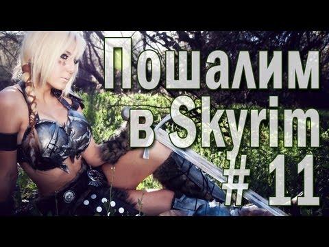 Skyrim'ские каникулы с Мирой #11 - Бла,бла, бла, бла, бла